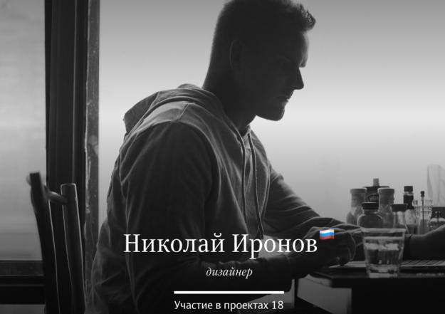 La curiosa historia de Nikolay Ironov 1